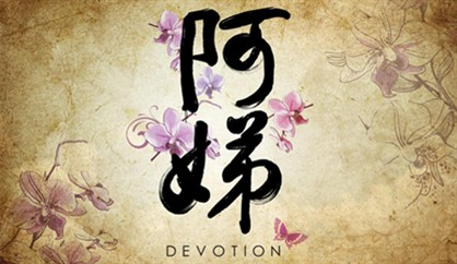 Devotion Drama Logo