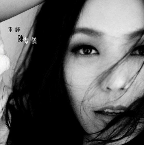 Kit Chan 2011 Album