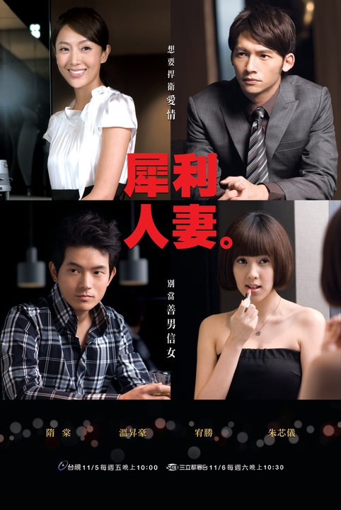 Four Corner Love Relationship in The Fierce Wife