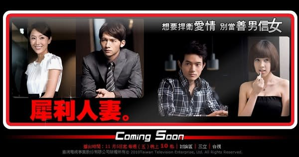 The Fierce Wife Coming Soon Teaser Poster