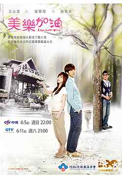 Love Keeps Going Poster