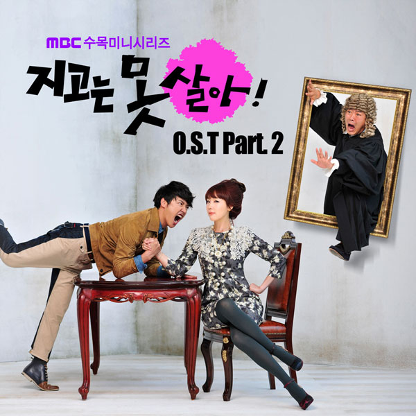 Can't Live with Losing (Can't Lose) OST Part 2