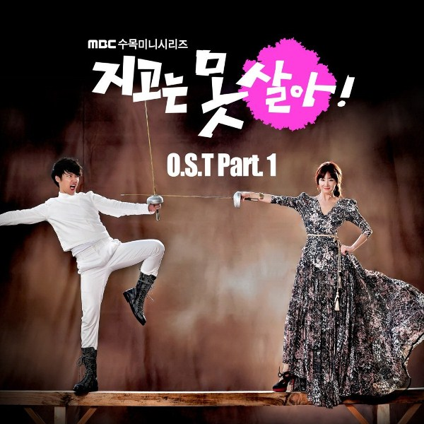 Can't Live with Losing / Can't Lose OST - And I Love You