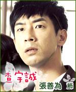 Cha Yi Zheng