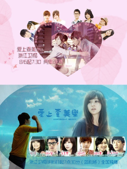 Love Keeps Going Promo Poster in China
