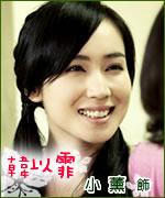 Han Yi Fei