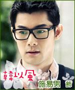 Han Yi Feng