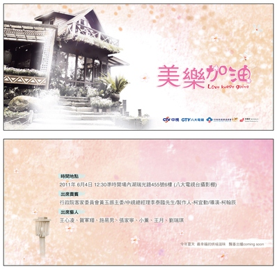 Love Keeps Going Premiere Invitation Card