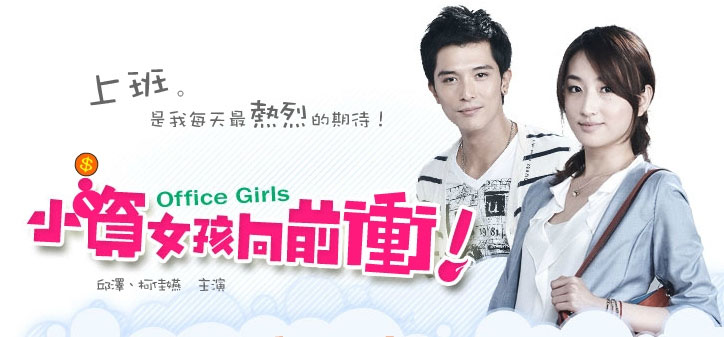 Office Girls Taiwanese Drama