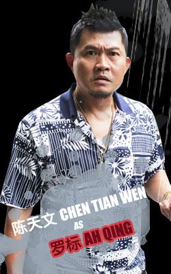 Chen Tian Wen