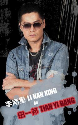 Li Nan Xing