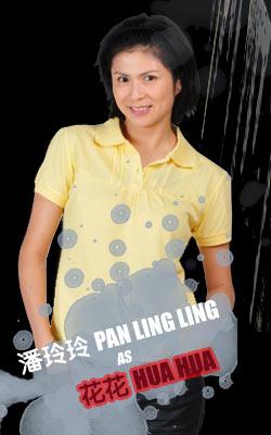 Pan Ling Ling