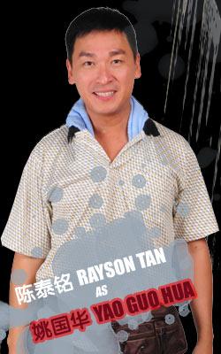 Rayson Tan