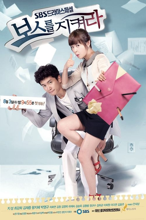 Protect the Boss Poster