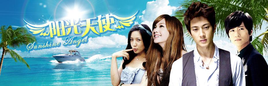 Sunny Girl / Sunshine Angel