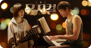 The Musical Korean Drama