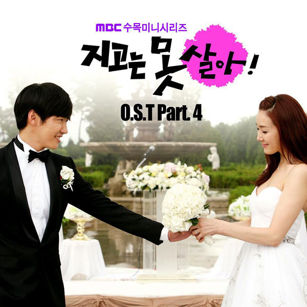 Can't Lose OST Part 4
