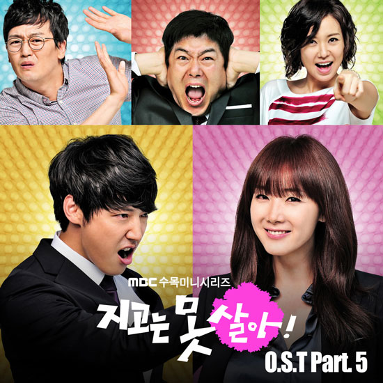 Can't Live with Losing OST Part 5