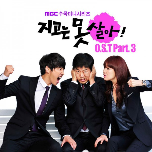 Do You Know I Love You (Can't Lose OST Part 3)