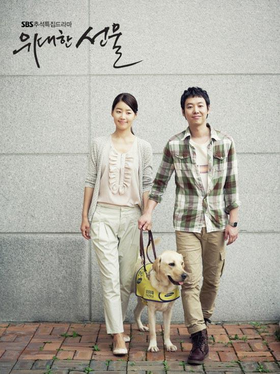 Han Ji Hye and Kim Dong-wook