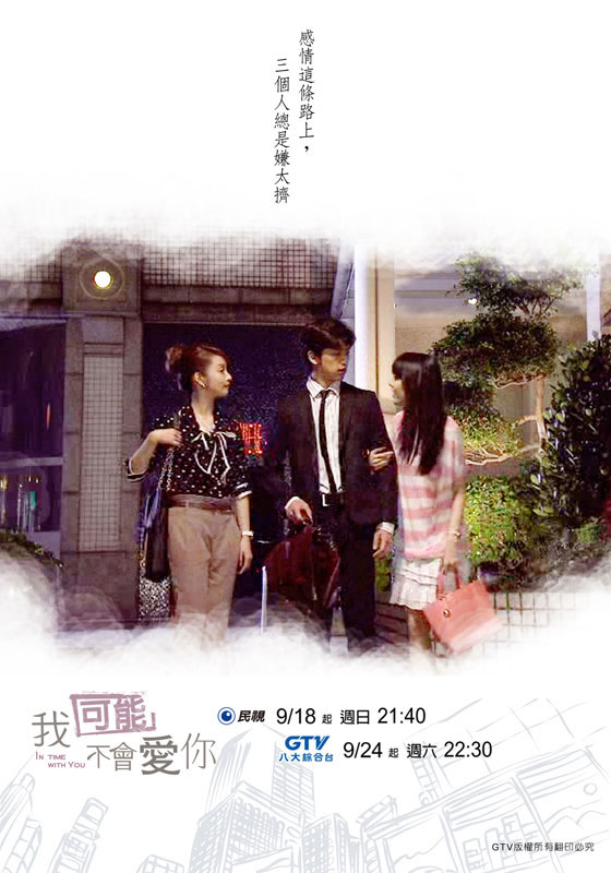 Three Person - On the road of love, three person is too crowded