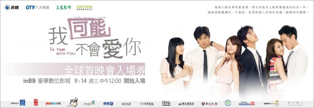 [تصویر:  in-time-with-you-premiere-ticket1-1024x355.jpg]