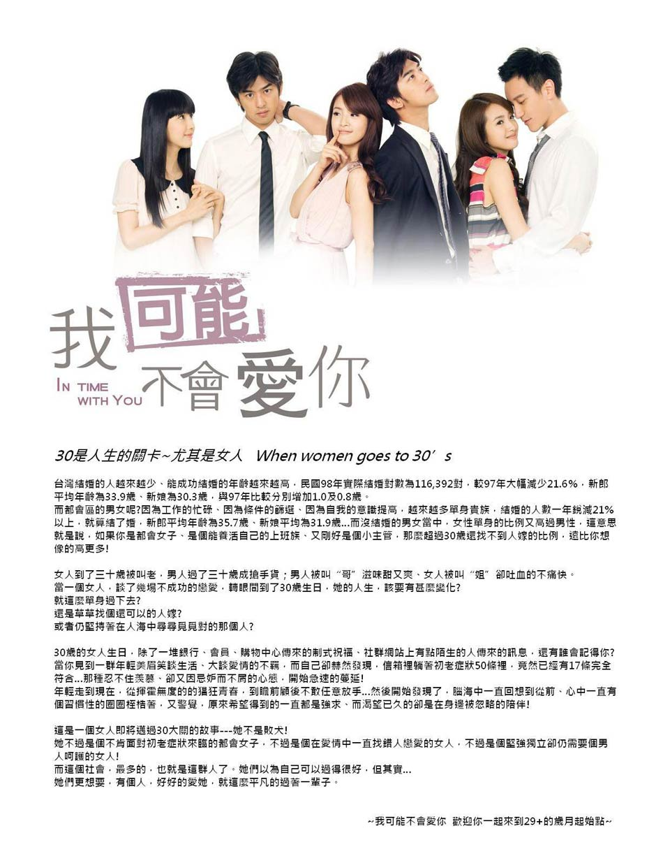 In Time with You Drama Info