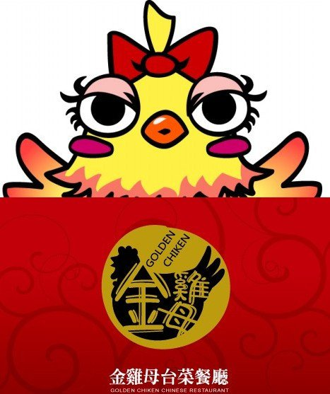 Golden Chicken Brand Logo