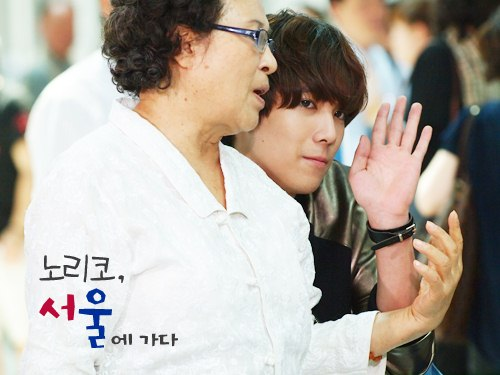 Lee Hong Ki (with Grandmother of Noriko Goes to Seoul)