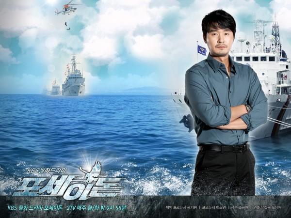Poseidon Lee Sung Jae Wallaper