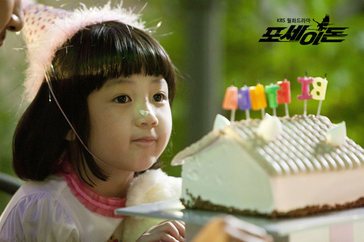 Jung Ryul Daughter Birthday