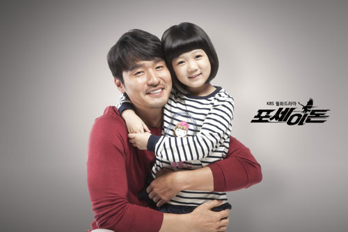 Daughter of Kwon Jung Ryul