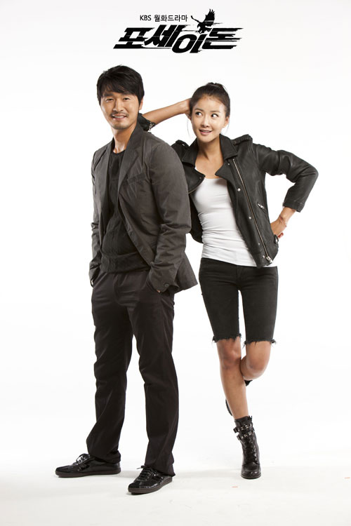 Lee Sung Jae and Lee Si Young