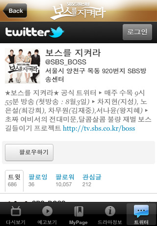 Comment and Share Protect the Boss