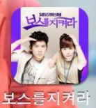 Protect the Boss iPhone App Icon