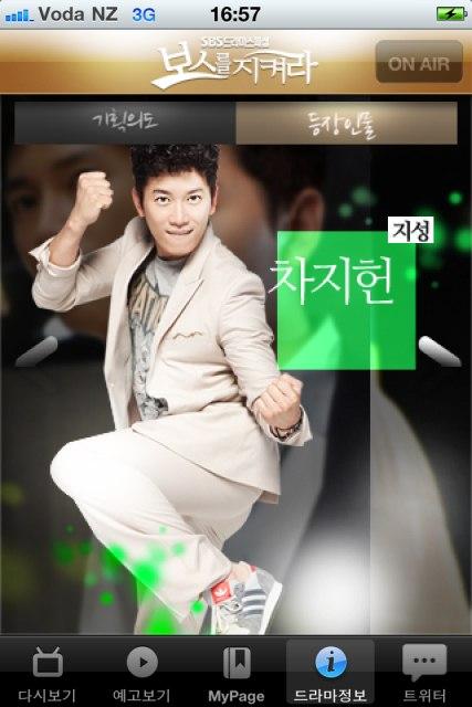 Ji Sung Cast Information