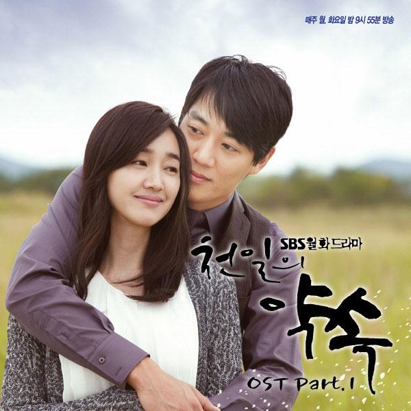A Thousand Days' Promise OST Part 1