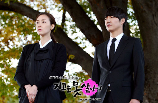 Choi Ji Woo and Yoon Sang Hyun in Black