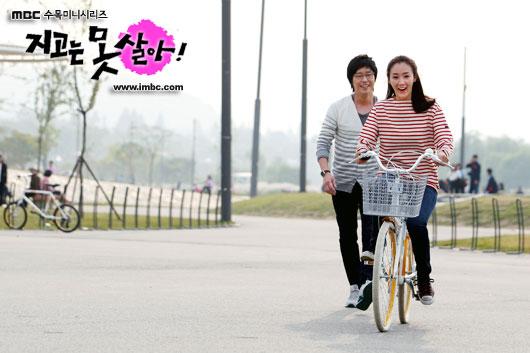 Uhm Ki Joon with Cycling Choi Ji Woo