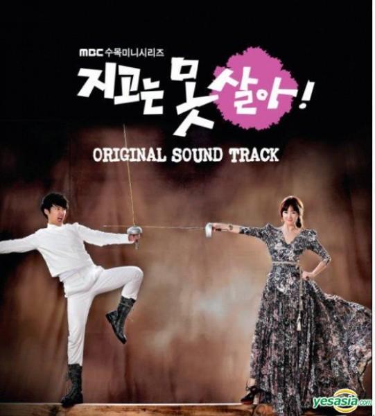 Can't Lose OST Album