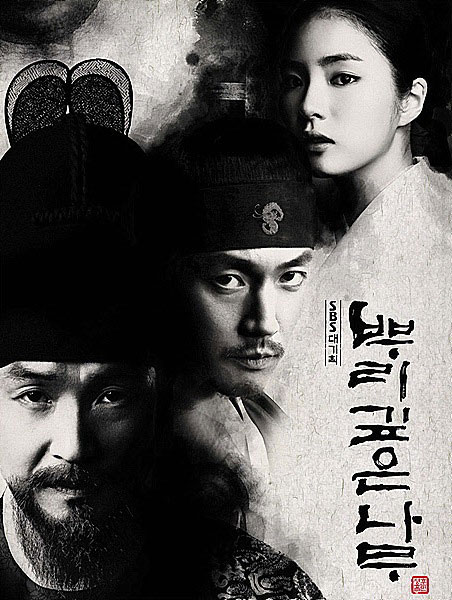 Deep Rooted Tree OST Part 1