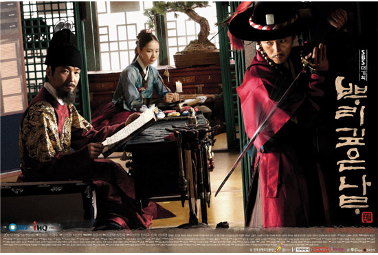 Deep Rooted Tree / Tree with Deep Roots