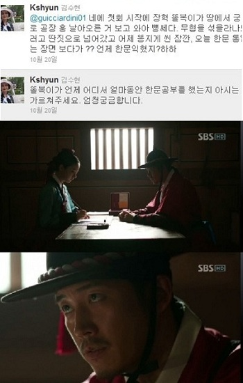 Kang Chae Yoon on Hanja