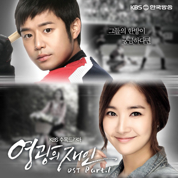 Glory Jane / Man of Honor OST Part 1