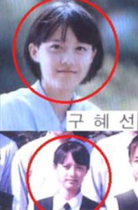 Ku Hye Sun when Young