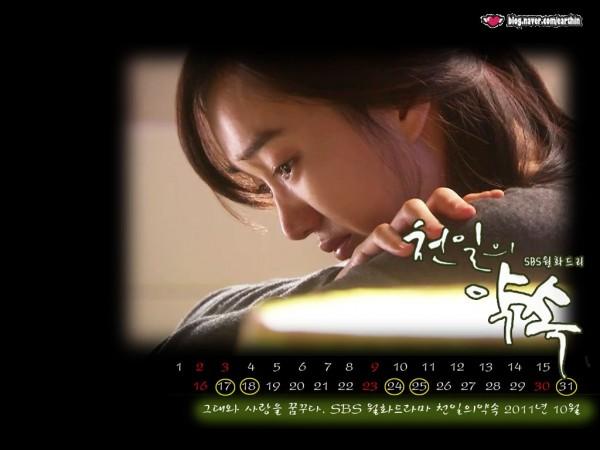 Soo Ae Wallpaper