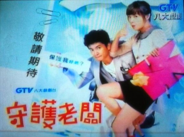 Protect the Boss Taiwan