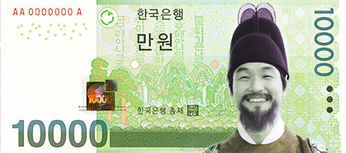 Han Suk-Kyu in Korean Won Banknote