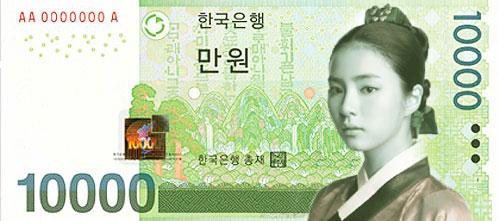 Sin Se-kyung in Korean Won Banknote