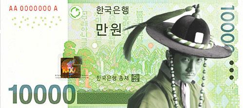 Jang Hyuk in Korean Won Banknote
